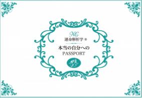 04_NE_unmei_kaiseki_unmeigaku_02_passport